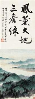 风薰大地三春绿 by wu hufan