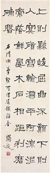 隶书临石门颂 by ma yifu
