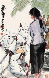 喂鸡图 by huang zhou