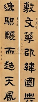 隶书七言联 (official script caligraphy) (couplet) by lin ji