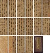 行书《感士不遇赋》 (album of 15) by zhang zhao