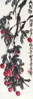 大吉利 (lychee) by qi bingsheng