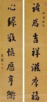 行书七言联 立轴 纸本 (couplet) by liu yong