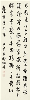 草书 (calligraphy) by na tong