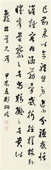 草书 (calligraphy) by na tong