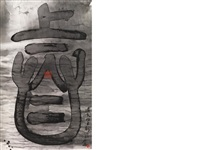 pseudo seal-script in ancient wrap h35 by wenda gu
