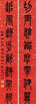 calligraphy seal script (couplet) by cheng quan