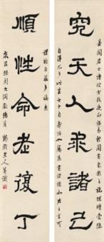 隶书 六言联 (six-character in official script) (couplet) by ma yifu