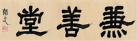 隶书 兼善堂 (calligraphy in official script) by ma yifu
