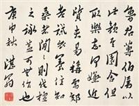 行书 (calligraphy in running script) by ma yifu