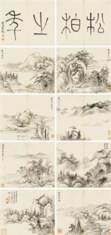 拟古山水 (album of 8) by zhang zongcang