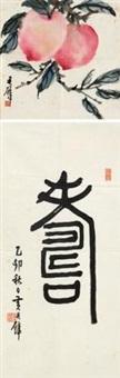 """寿桃 篆书""""寿"""" (2 works) by huang junbi"""