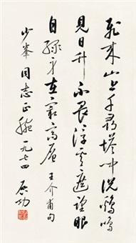 草书七言诗 立轴 纸本 by qi gong