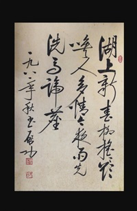 chinese calligraphy by qi gong