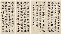 行书 四屏挂轴 水墨纸本 (in 4 parts) by wu hufan