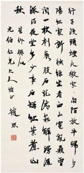 行书 自作诗 by zhao xi