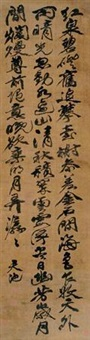 行书七言诗 by xu wei