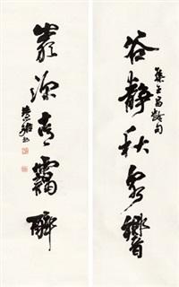 行书五言联 对联 纸本 (couplet) by zhou huijun
