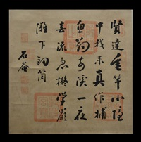 chinese calligraphy by liu yong