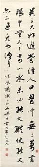草书笔记一则 by liang tongshu