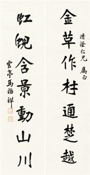 楷书七言联 对联 纸本 (couplet) by ma fuxiang