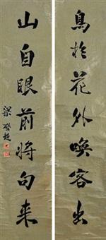 行书七言联 对联 纸本 (couplet) by liang qichao