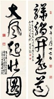 草书 五言联 (couplet) by que hanqian