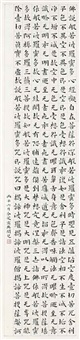 calligraphy - heart sutra by deng erya
