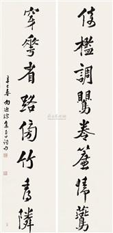 行书八言联 (couplet) by xiang dicong