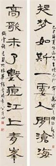 书法对联 (calligraphy) (couplet) by qian juntao