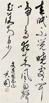 草书孟浩然诗 (calligraphy) by qian juntao