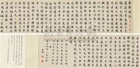 楷书《岳阳楼记》 calligraphy in regular script by wang shu