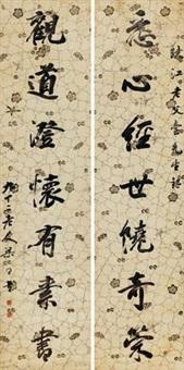 行书七言联 (couplet) by liang tongshu