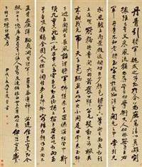 行书 (in 4 parts) by liang tongshu