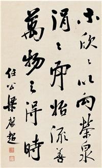 行书 归去来兮辞 by liang qichao