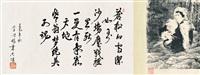 赵一曼魂 (+ calligraphy by li zuopeng) by liu weiqin