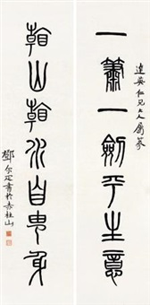 篆书七言联 (seven-character in seal script) (couplet) by deng erya