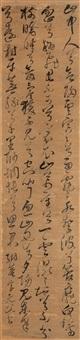 草书 (calligraphy in cursive script) by huang zongyuan