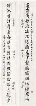 行书十九言联 (calligraphy) (couplet) by xiang dicong