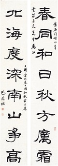 隶书 八言联 (eight-character in official script) (couplet) by ba weizu