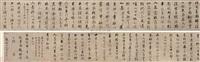 行书诗卷 (calligraphy) by wang shouren