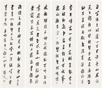 行书《与朱元思书》 (4 works) by ma yifu