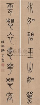 篆书七言联 对联 (calligraphy) (couplet) by hong liangji