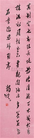 行书节录《思归引》序 (calligraphy in running script) by ma yifu