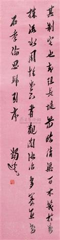 行书节录《思归引》序 calligraphy in running script by ma yifu