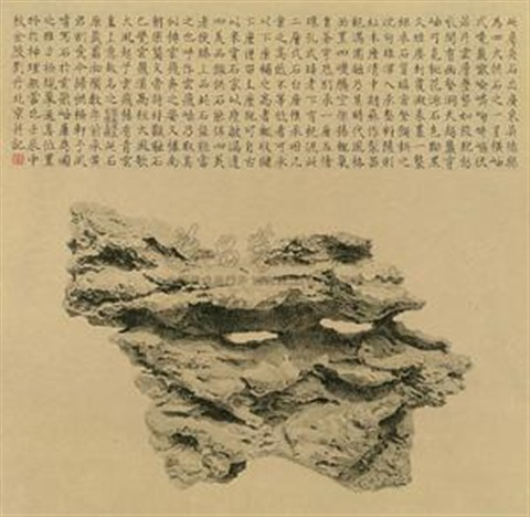 云飞岫 a literators rock by liu dan