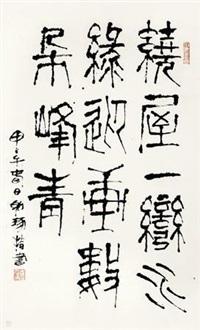 指墨书法:绕屋一湾水绿,迎轩数朵峰青 by cui ruzhuo