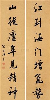 seven-character running script (couplet) by chen mian