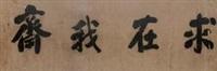 """楷书""""求在我斋"""" by liu yong"""