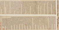 小楷胡笳十八拍 by wen zhengming
